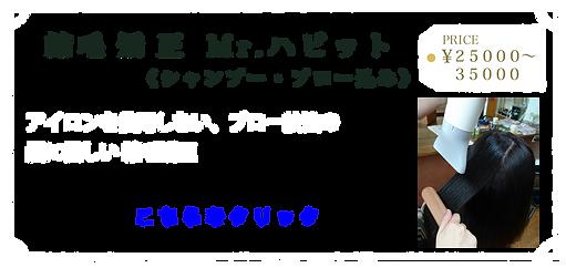 menu_habitto_0901.png