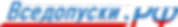 logo_vsedopuski.png