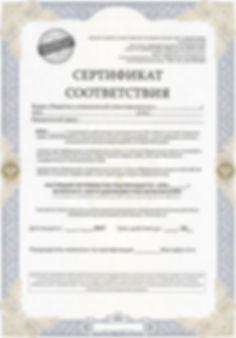 Сертификат-РДИ-образец копия.jpg