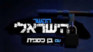 The Israel Connection TV Ident