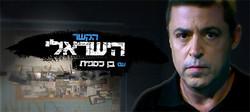 הקשר הישראלי