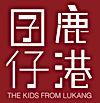 鹿港囝仔 logo(張敬業).jpg