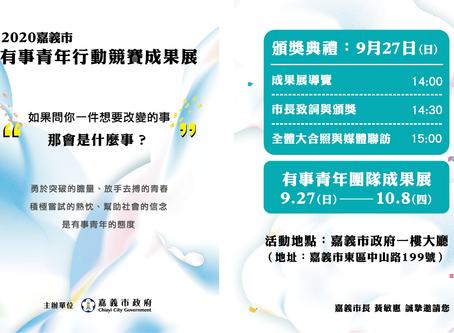 2020 嘉義市青年實踐行動培育競賽|決賽與頒獎典禮