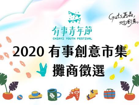 2020嘉義市有事青年節有事創意市集 攤商徵選公告