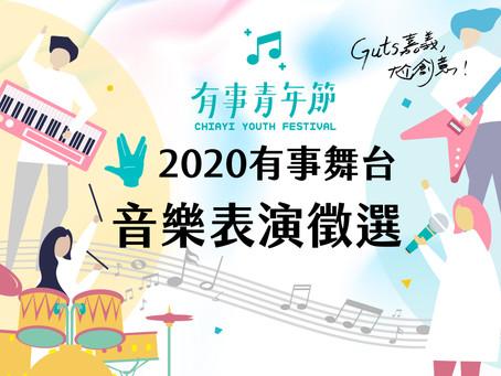 2020嘉義市有事青年節有事舞台 音樂表演徵選公告