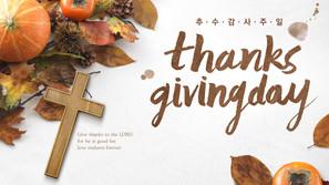 감사함을 넘치게 하라