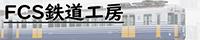fcs_banner_200.png