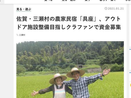 佐賀経済新聞に掲載!佐賀・三瀬村の農家民宿「具座」