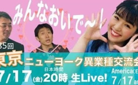 第85回東京ニューヨーク異業種交流会をLIVE配信で開催!