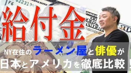 第203回NY異業種交流会を会をLive配信で開催!