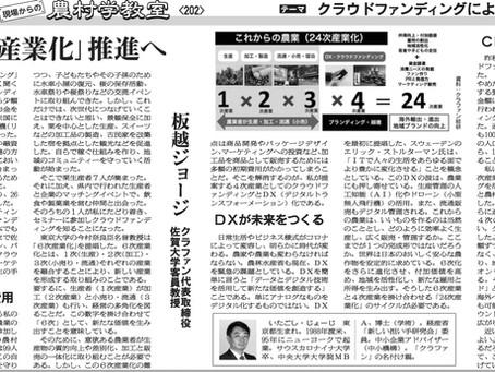 日本農業新聞 農村学教室に 板越ジョージが24次産業化」推進を寄稿