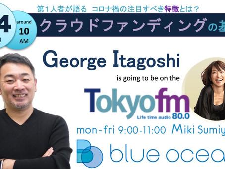 【5/4(火)10時頃から】板越ジョージが東京FM出演