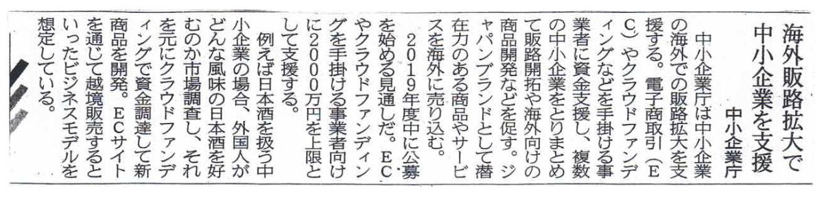 2020.02.04 日本経済新聞