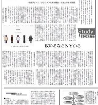 繊研新聞に掲載。 復活するアメリカ、後れをとる日本 攻めるならNYから:板越ジョージの寄稿掲載