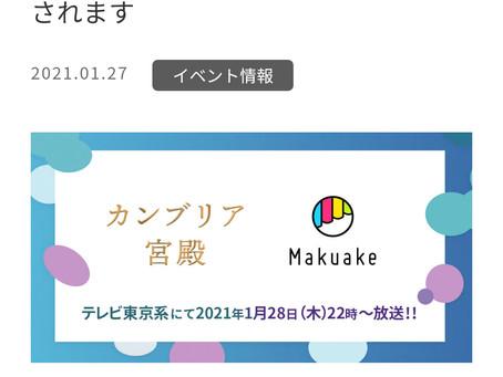 テレビ東京日経スペシャル「カンブリア宮殿」で桐生マスクCM放映!