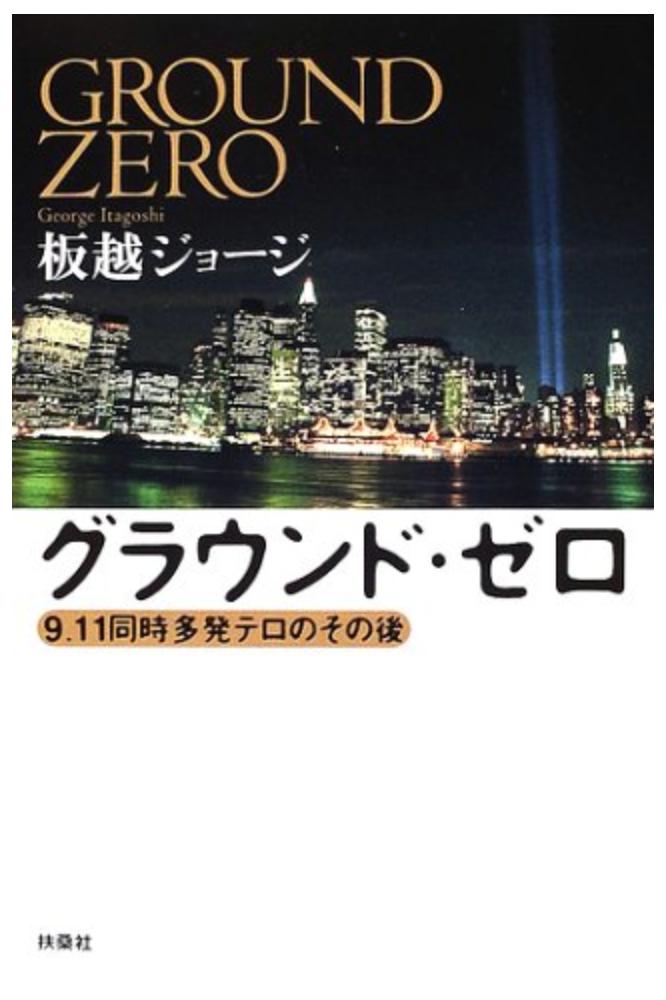 911 テロ 日本 時間