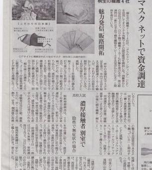 読売新聞に、桐生マスクプロジェクトが掲載!