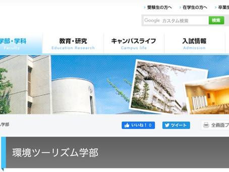 長野大学環境ツーリズム学部の皆さんにクラウドファンディング 講座
