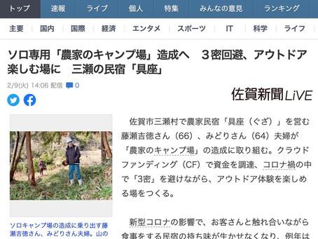 Yahooニュースで掲載。農家民宿「具座(ぐざ)」3密回避アウトドア楽しむ場に