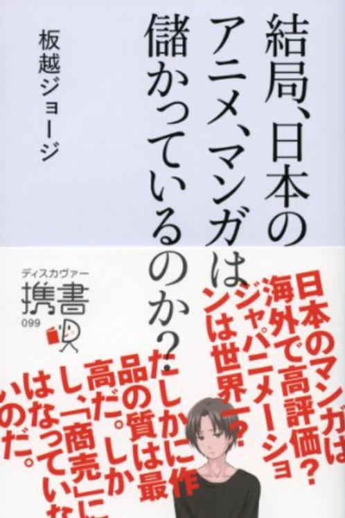 結局、日本のアニメ、マンガは 儲かっているのか?