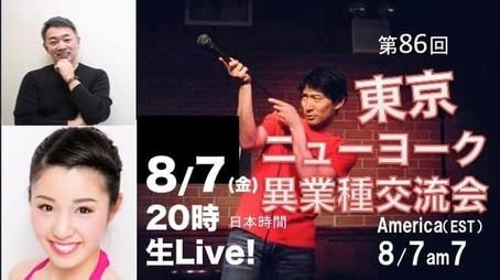 第86回東京NY異業種交流会【無料ライブ配信!】8/7(金)20時スタート!