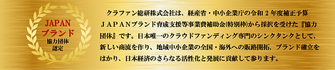 JAPANブランドpng.png