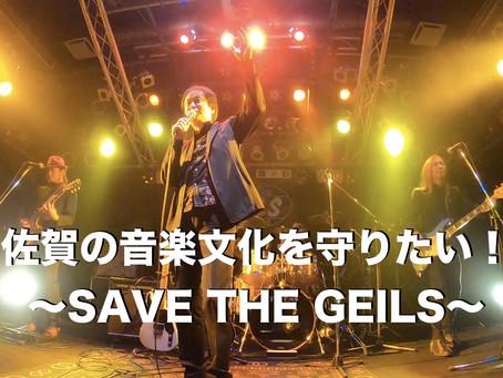 佐賀県を代表するアーティストが経営するライブハウスのクラウドファンディング スタート