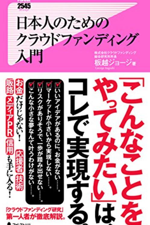 日本人のための クラウドファンディング入門