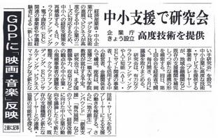 2020.02.04 日刊工業新聞