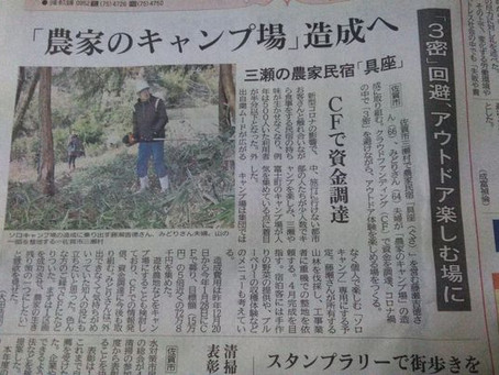 佐賀県三瀬村にソロキャンプ場を!佐賀新聞に掲載