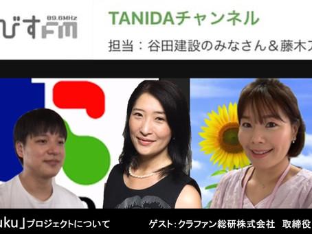 えびすFM「TANIDAチャンネル」捨てるものから創るプロジェクトのクラファンについて:取締役野口みき出演