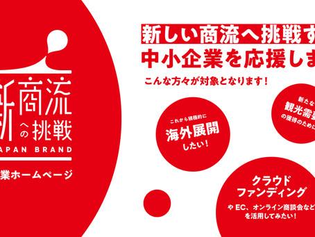 JAPANブランド特別枠第2ターム 申請相談受付中
