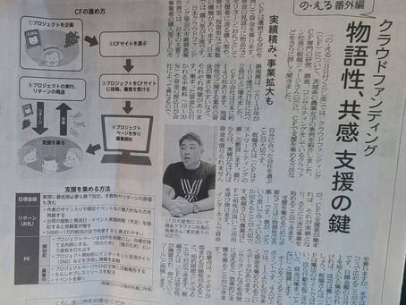 日本農業新聞のえる番外編『クラウドファンディング物語性、共感支援の鍵』