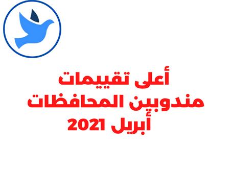 أفضل مندوبين المحافظات من حيث التقييم - أبريل 2021