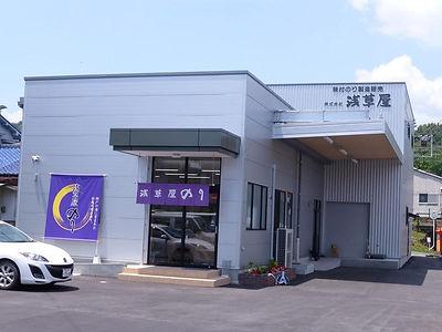 製造直売 製造直売所 株式会社浅草屋