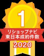 東日本件数1位.png