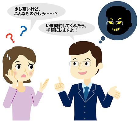 悪徳業者イメージ.png
