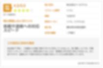 株式会社イースマイル   リフォーム費用・価格・料金の無料一括見積もり【リショッ