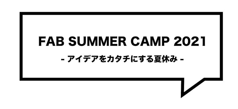 FAB SUMMER CAMP 2021