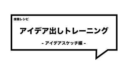 アイデアスケッチ編