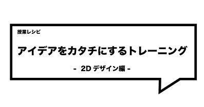 2Dデザイン編