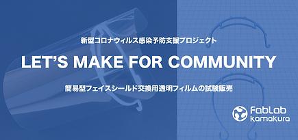 Let's Maker for Community