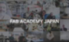 FAB ACADEMY JAPAN