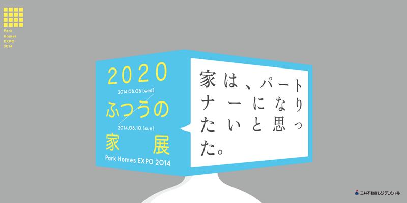 2020ふつうの家展