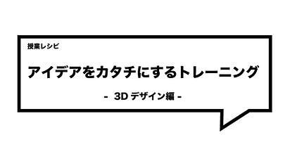 3Dモデリング編