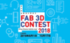 FAB3D CONTEST