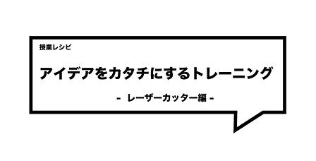 レーザーカッター編