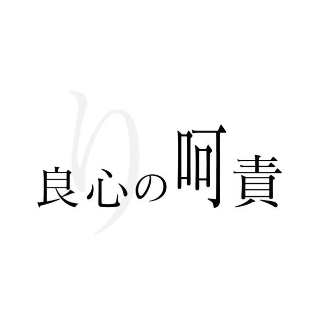 【り】良心の呵責