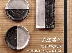 富田啓之展20秋-カラー面.jpg