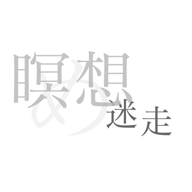 【め】瞑想迷走